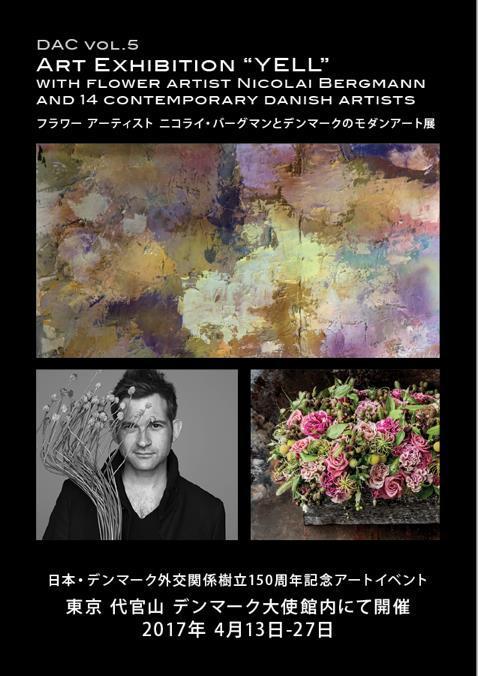 ニコライ・バーグマン ART EXHIBITION YELL