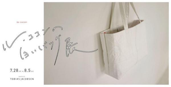 【EVENT】ル・ココンの白いバッグ展