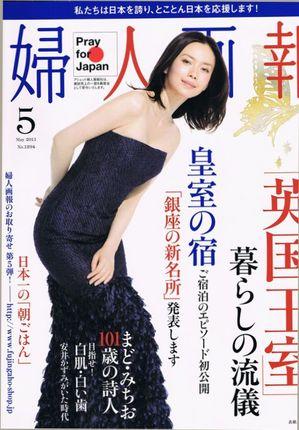 婦人画報No.5表紙.JPG