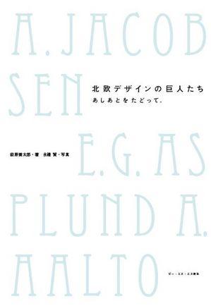 cover_kyojin.JPG