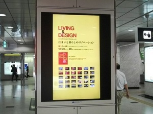 JADビジョン大阪駅御堂筋口�.jpg