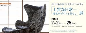 idx_obj_exhibition201301-21.jpgのサムネール画像のサムネール画像のサムネール画像
