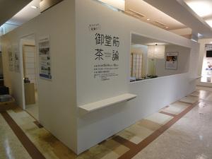 大阪ガス-集い-2.jpg