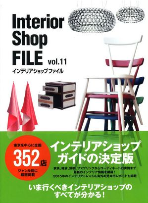 Interior Shop FILE 2015.jpg
