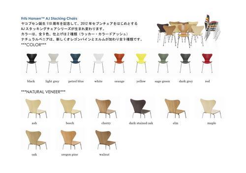 JPEG Fritz Hansen AJ Stacking Chair_01.jpg
